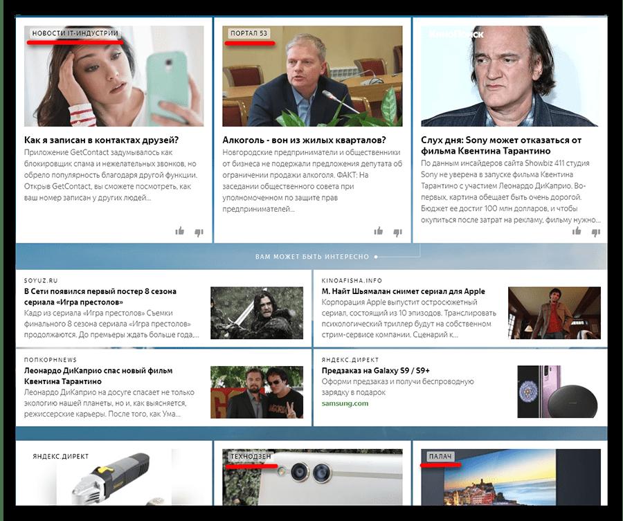 Переход к каналам на странице Яндекс.Дзен