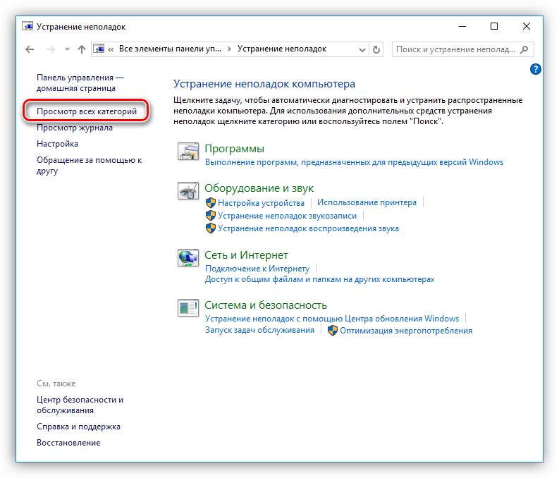 Переход к категориям неполадок Windows 10