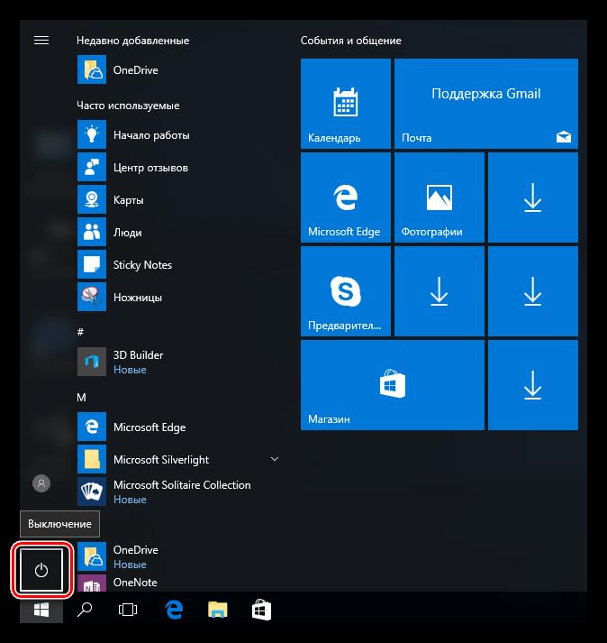 Переход к кнопке выключения для перезагрузки Windows 10 с помощью клавиатуры