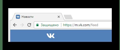 Переход к мобильной версии сайта ВКонтакте через интернет обозреватель