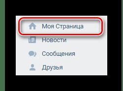 Переход к начальной странице через главное меню на сайте ВКонтакте