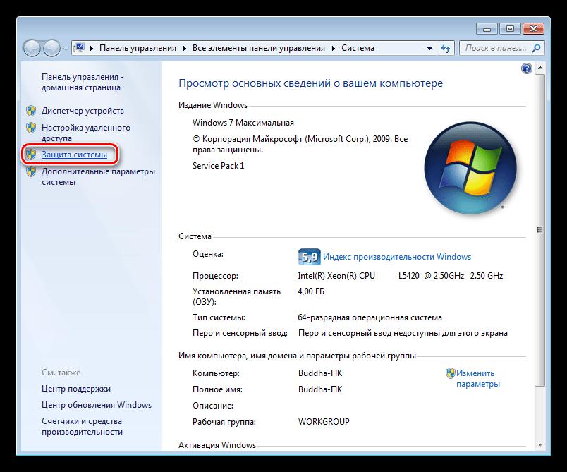 Переход к настройкам защиты системы в Windows 7