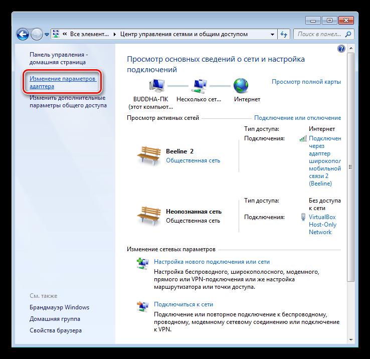 Переход к настройке параметров сетевого адаптера в Windows 7