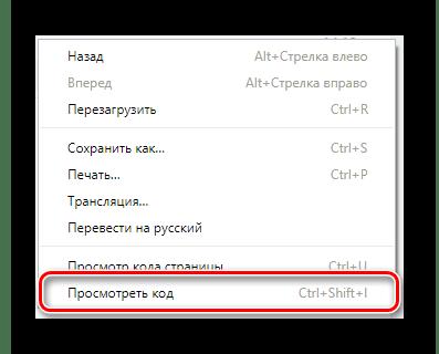 Переход к окну просмотра исходного кода страницы на сайте ВКонтакте