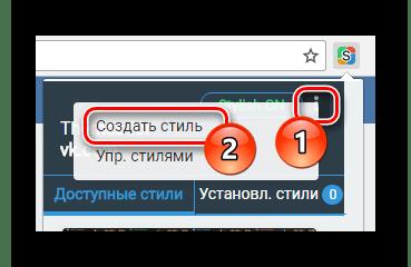 Переход к окну создания нового стиля в Stylish в браузере Google Chrome