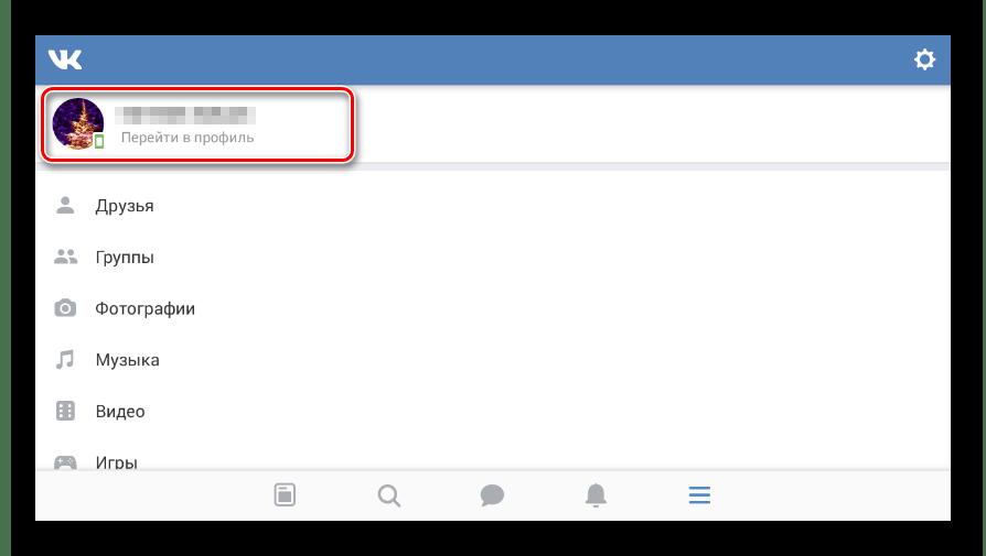 Переход к основной информации профиля в мобильном приложении ВКонтакте