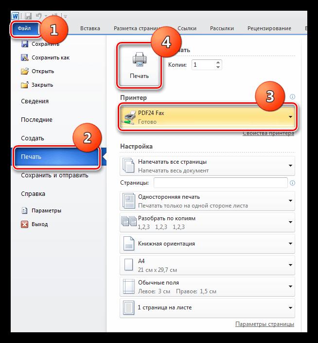 Переход к отправке факса из программы MS Word с помощью PDF24 Creator