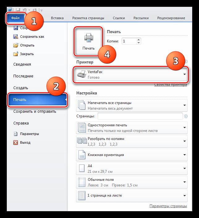 Переход к отправке факса из программы MS Word с помощью VentaFax