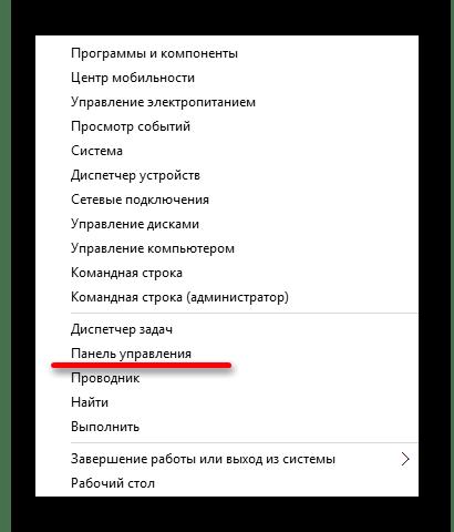 Переход к панели управления в операционной системе Виндовс 10