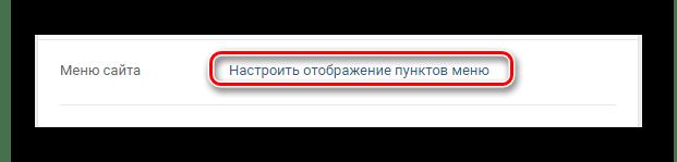 Переход к параметрам пунктов меню в разделе Настройки на сайте ВКонтакте