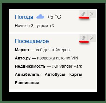 Переход к параметрам виджета на Яндекс-странице