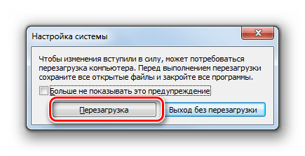 Переход к перезагрузке компьютера в диалоговом окошке в Windows 7