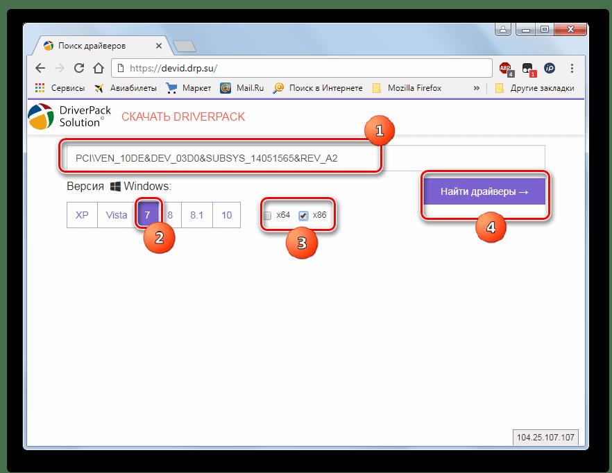 Переход к поиску драйвера по ID оборудования на сайте devid.drp.su через браузер Google Chrome в Windows 7