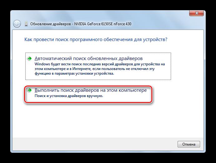 Переход к поиску драйверов на этом компьютере в окне Обновление драйверов в Windows 7