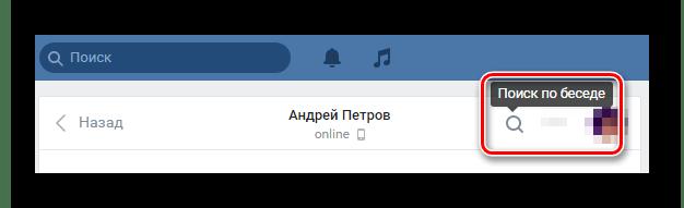 Переход к полю поиска по беседе в диалоге в разделе Сообщения ВКонтакте