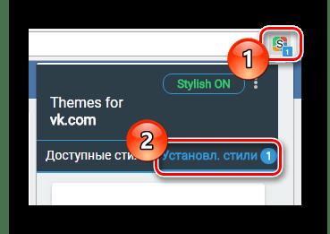 Переход к просмотру активных стилей Stylish для ВКонтакте