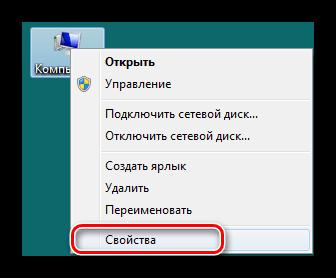 Переход к пункту Свойств операционной системы с рабочего стола Windows 7