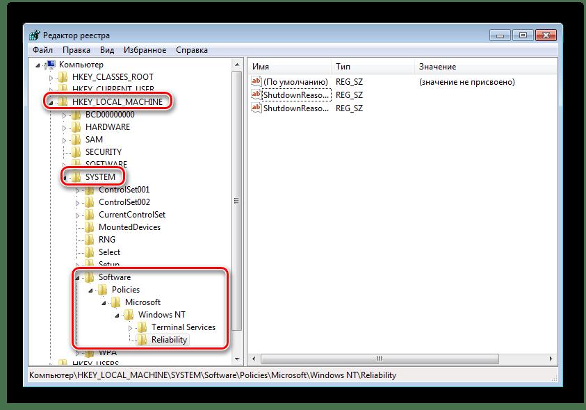 Переход к пути диалога слежения в редакторе реестра Windows 7