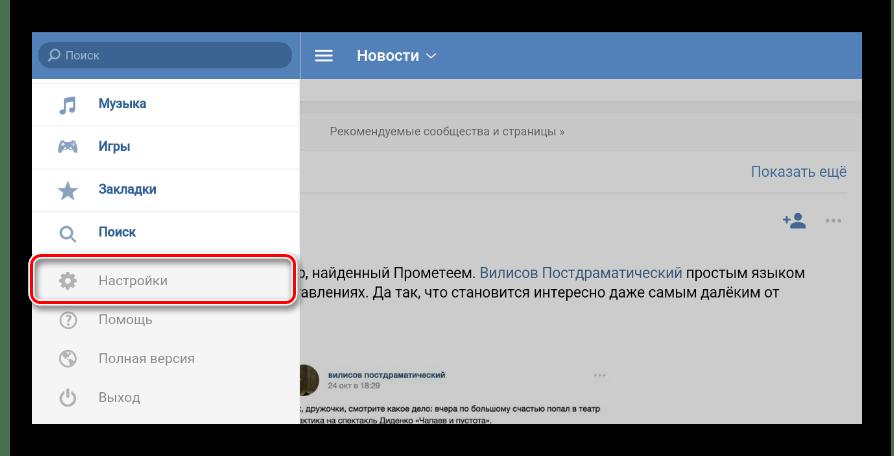 Переход к разделу Настройки через главное меню на мобильном сайте ВКонтакте