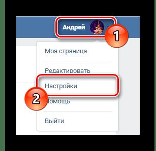 Переход к разделу Настройки через главное меню на сайте ВКонтакте