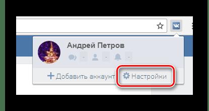 Переход к разделу Настройки в приложении VK Helper для ВКонтакте