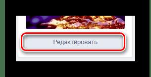 Переход к разделу Редактировать со стены профиля на сайте ВКонтакте