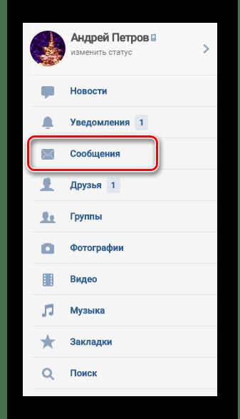 Переход к разделу Сообщения через главное меню на мобильном сайте ВКонтакте