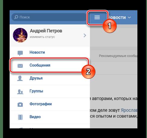 Переход к разделу Сообщения на сайте мобильной версии ВКонтакте