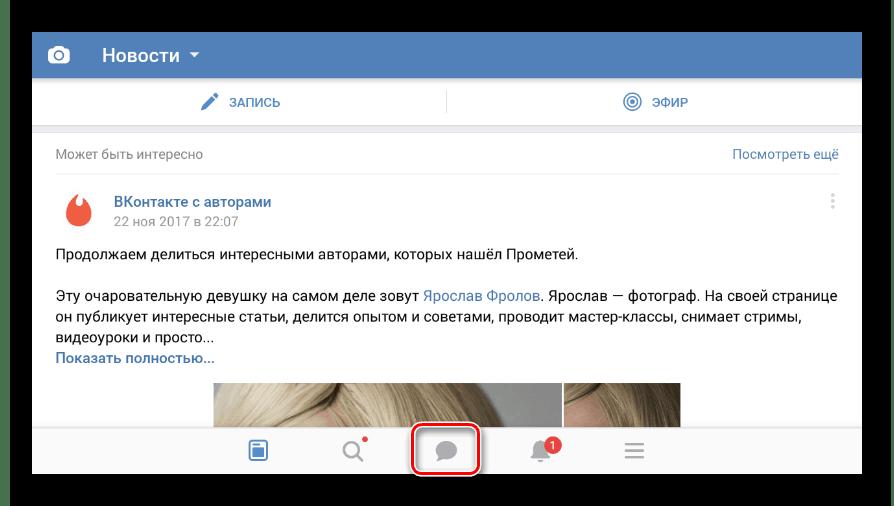 Переход к разделу сообщения в мобильном приложении ВКонтакте
