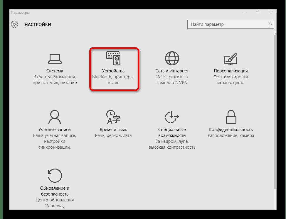 Переход к разделу устройства в параметрах Windows 10