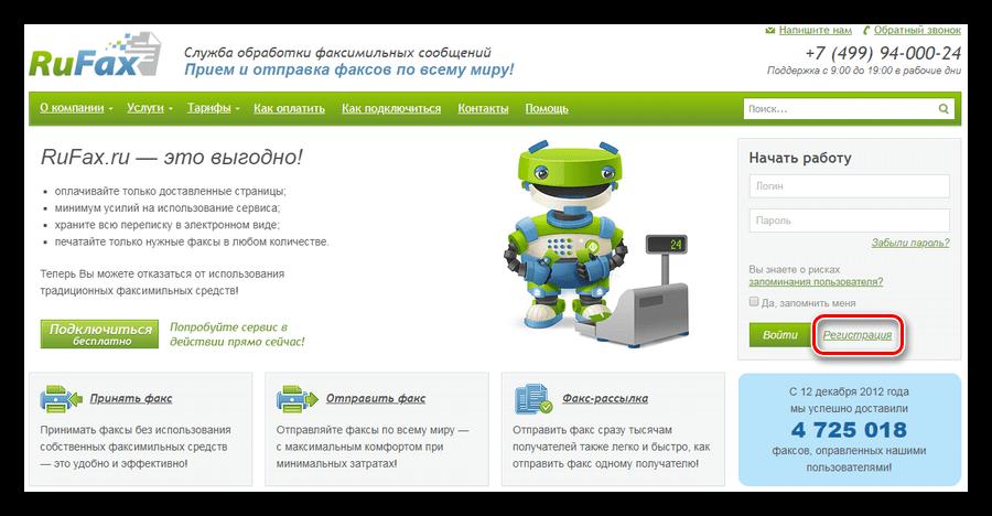 Переход к регистрации нового аккаунта в сервисе Rufax