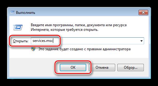 Переход к системной оснастке Службы в Windows 7 из строки Выполнить
