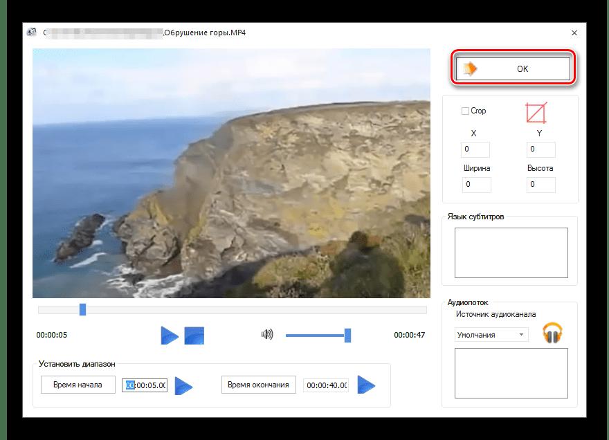 Переход к сохранению GIF изображения из ролика в программе Format Factory