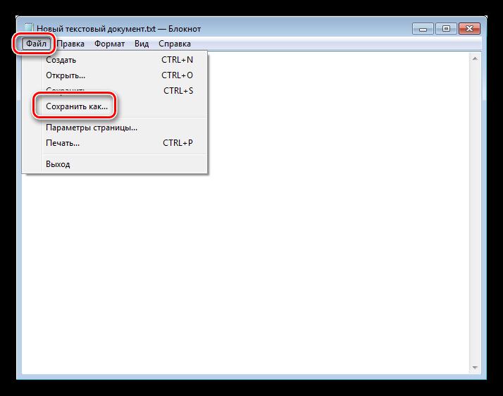 Переход к сохранению текстового документа в Windows 7