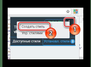 Переход к созданию нового стиля Stylish в Google Chrome
