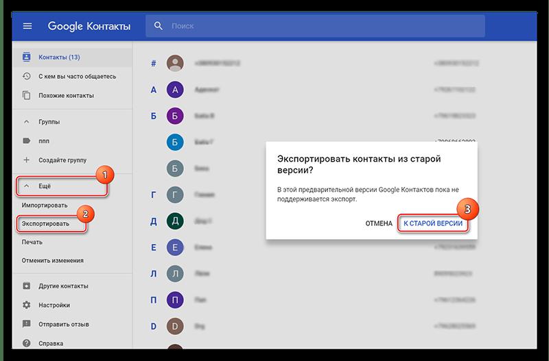 Переход к старой версии контактов Google
