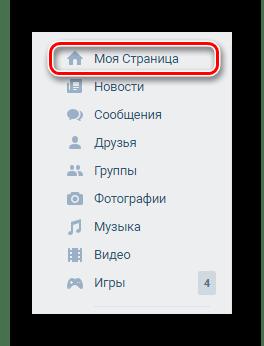 Переход к стене профиля через главное меню на сайте ВКонтакте