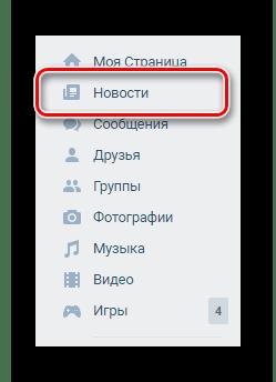 Переход к странице Новости ВКонтакте