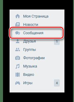 Переход к странице Сообщения через главное меню на сайте ВКонтакте