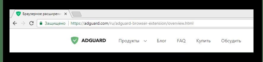 Переход к странице браузерного расширения AdGuard в Google Chrome