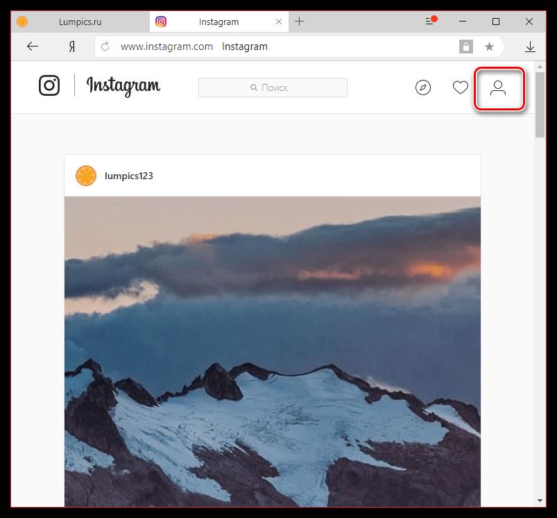 Переход к странице профиля на сайте Instagram