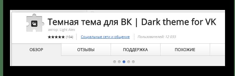 Переход к странице расширения Dark theme for VK