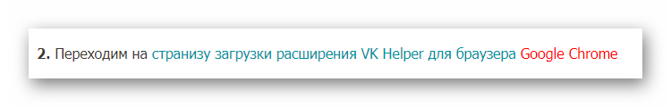 Переход к странице расширения VK Helper в интернет магазине Google Chrome