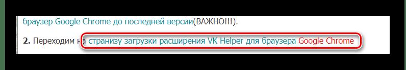 Переход к странице расширения VK Helper в интернет магазине браузера