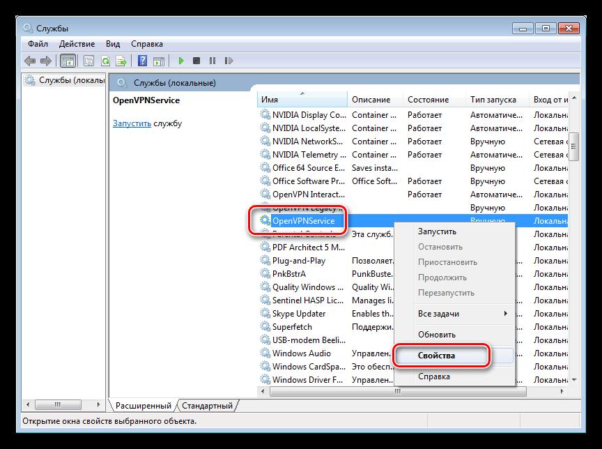 Переход к свойствам службы OpenVpnService в Windows 7
