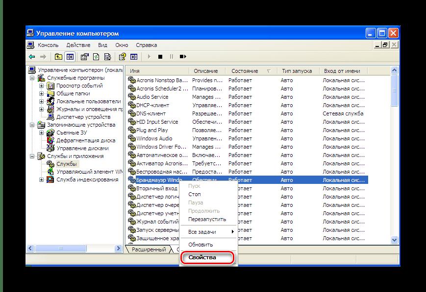 Переход к свойствам службы в Windows XP