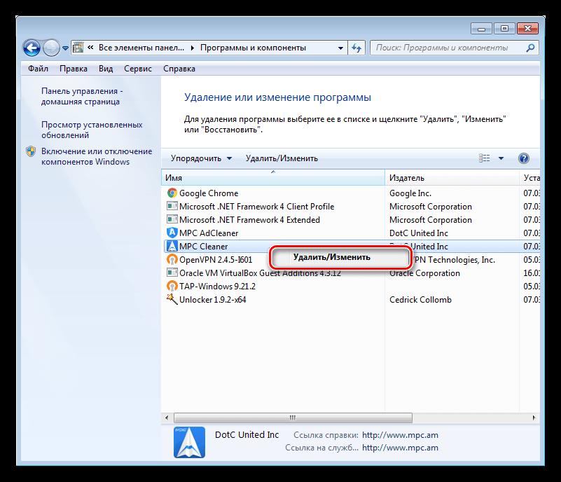 Переход к удалению программы MPC Cleaner в Панели управления Windows 7