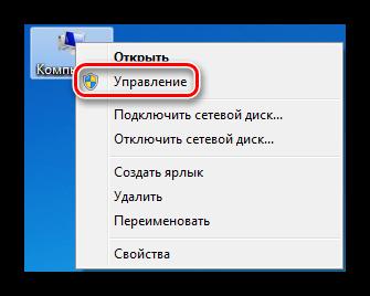 Переход к управлению операционной системой с рабочего стола Windows
