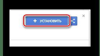 Переход к установке расширения Dark theme for VK