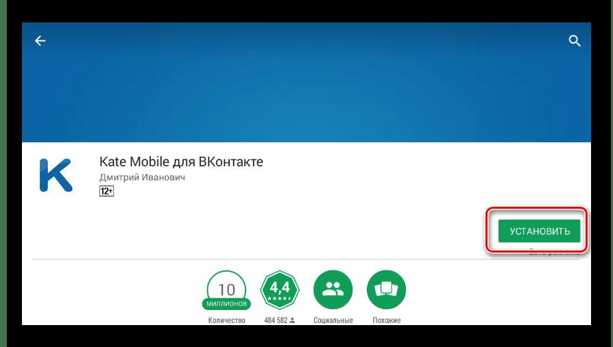 Переход к установке расширения Kate Mobile из магазина Google Play